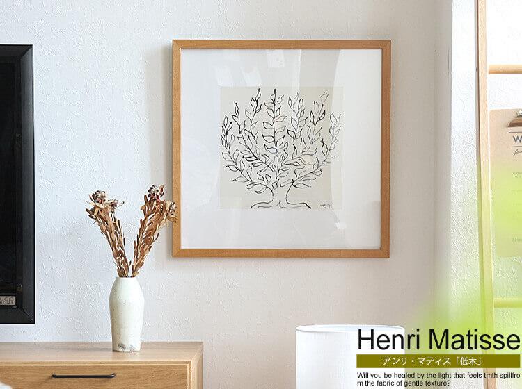 アートポスター Henri Matisse「低木」 ナチュラルフレーム