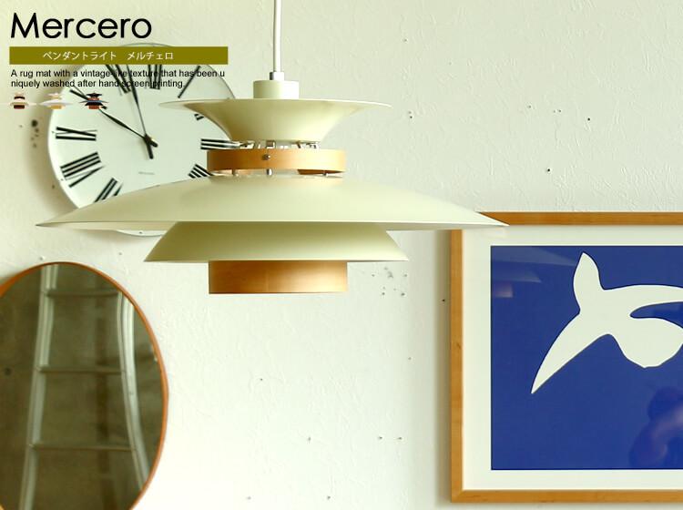 ペンダントライト  Mercero(メルチェロ)
