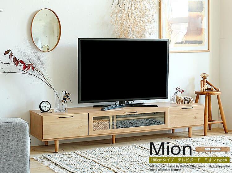 Kirario product/テレビボード Mion(ミオン)180cmタイプ typeA