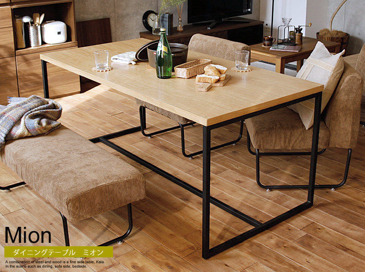 Kirario Product|160cmダイニングテーブル mion(ミオン)