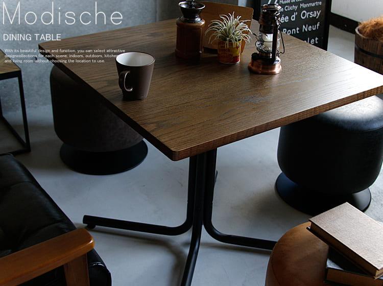 カフェテーブル Modische(モディッシュ)