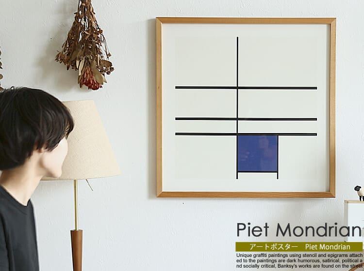 アートポスター Piet Mondrian