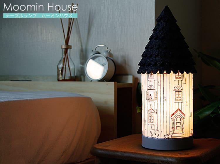 テーブルランプ Moomin House GRAY