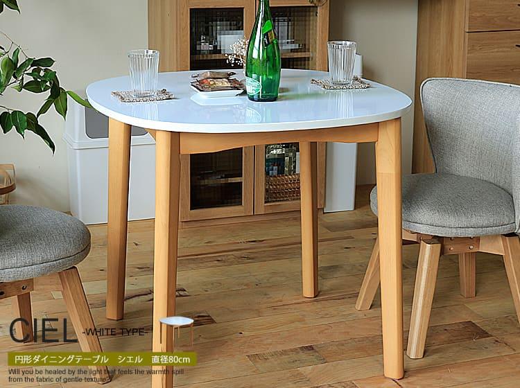 円形ダイニングテーブル CIEL(シエル)ホワイトタイプ 直径80cm