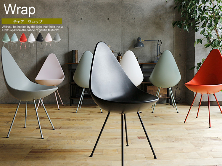 DROP CHAIR(ドロップチェア)