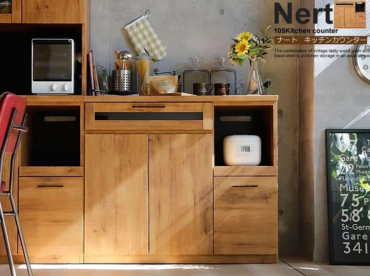 国産 キッチンカウンター幅105cm Nert(ナート)