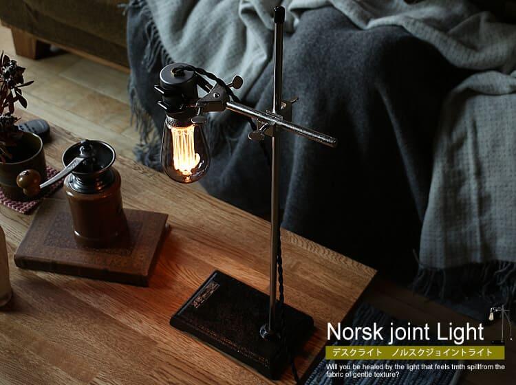 デスクライト Norsk joint Light