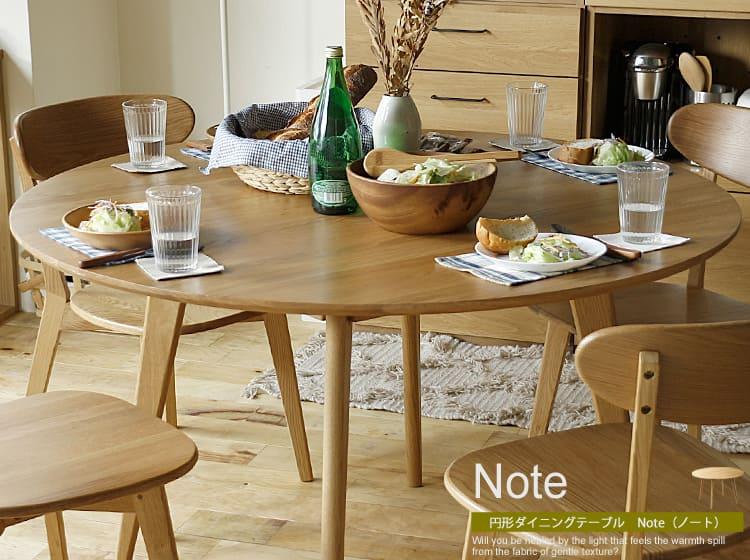 円形ダイニングテーブル Note(ノート)直径120cmタイプ