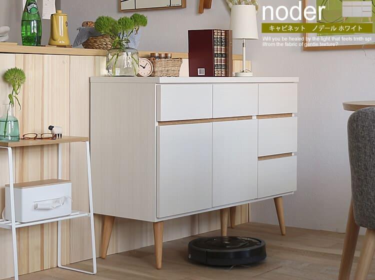 国産キャビネット noder(ノデール)ホワイト