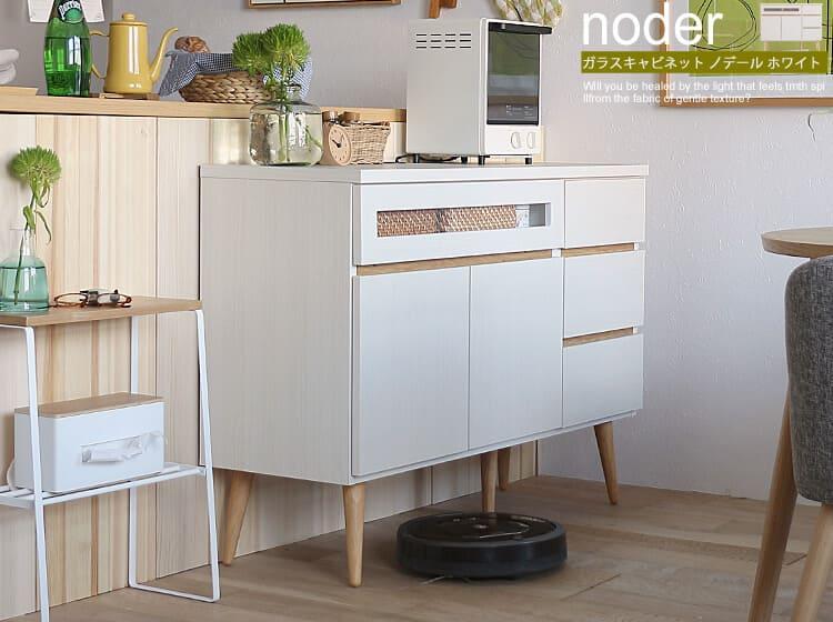 国産ガラスキャビネット noder(ノデール)ホワイト