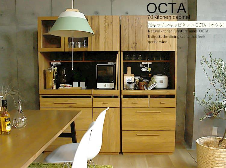 70キッチンキャビネット OCTA(オクタ)