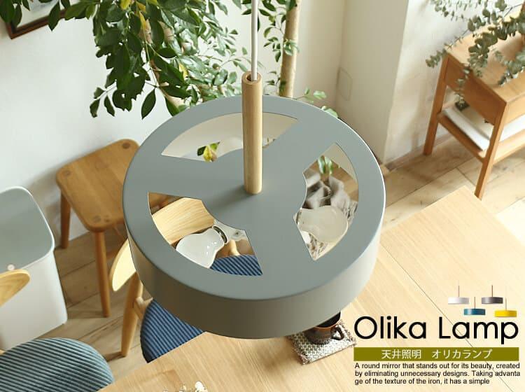 天井照明 Olika Lamp 3BULB(オリカランプ)
