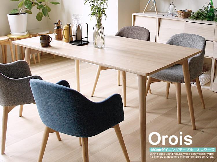 150ダイニングテーブル Orois(オロワーズ)
