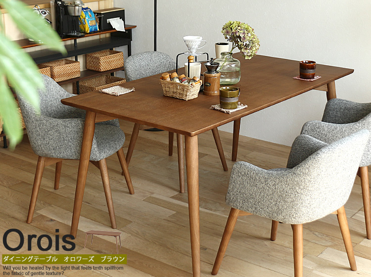 ダイニングテーブル Orois(オロワーズ) ブラウンタイプ