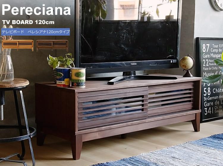 テレビボード Pereciana(ペレシアナ)120cmタイプ