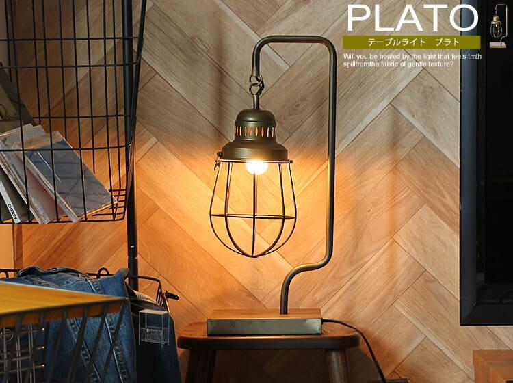 テーブルライト PLATO(プラト)