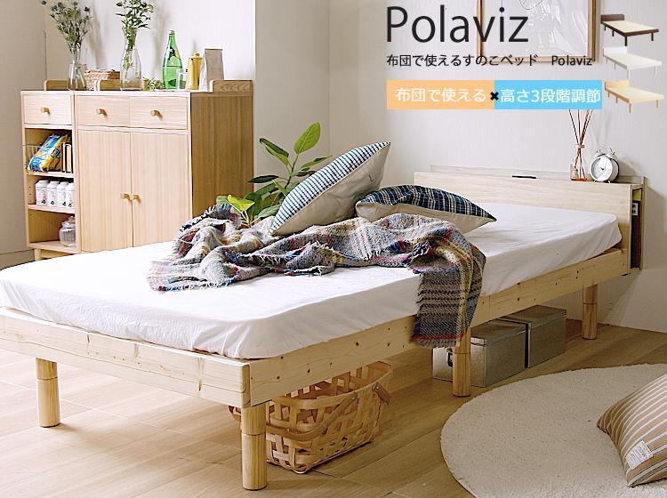ふとんで使えるスノコベッド Polaris(ポラリス) 高さ3段階調整