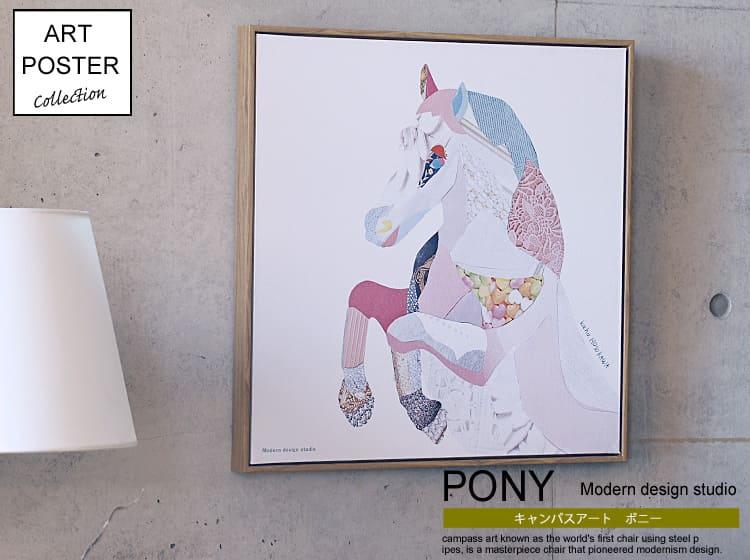 キャンパスアート PONY(ポニー)