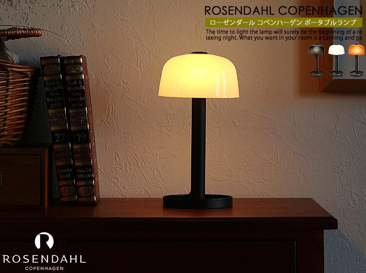 ROSENDAHL COPENHAGEN  ソフトスポット ポータブルランプ