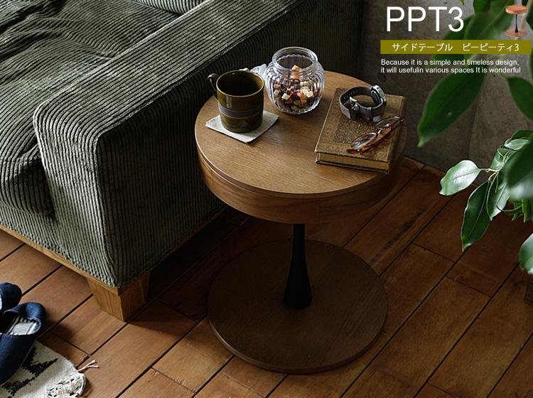 収納付き円形サイドテーブル PPT3(ピーピーティー3)