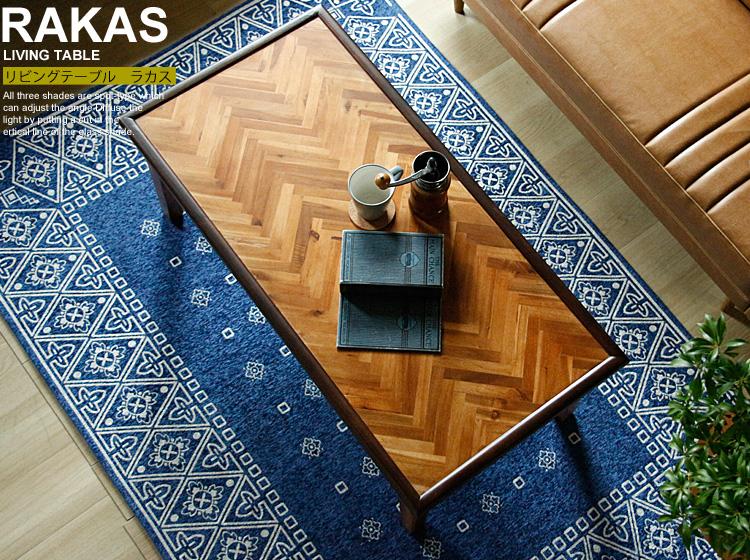 センターテーブル RAKAS(ラカス)