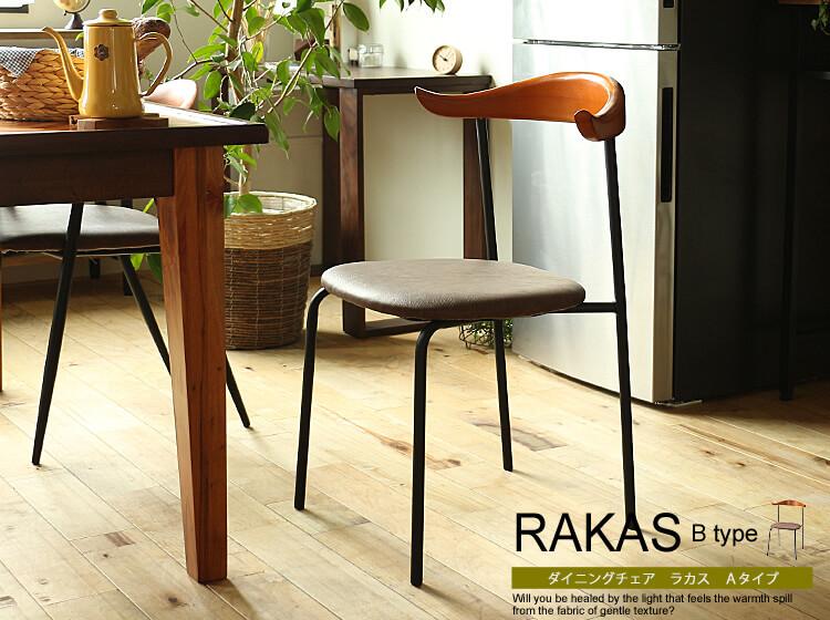 ダイニングチェア2脚セット RAKAS(ラカス) Bタイプ