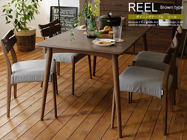 ダイニングテーブル REEL(リール) ブラウン
