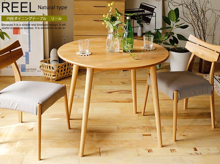 円形ダイニングテーブル REEL(リール) ナチュラル