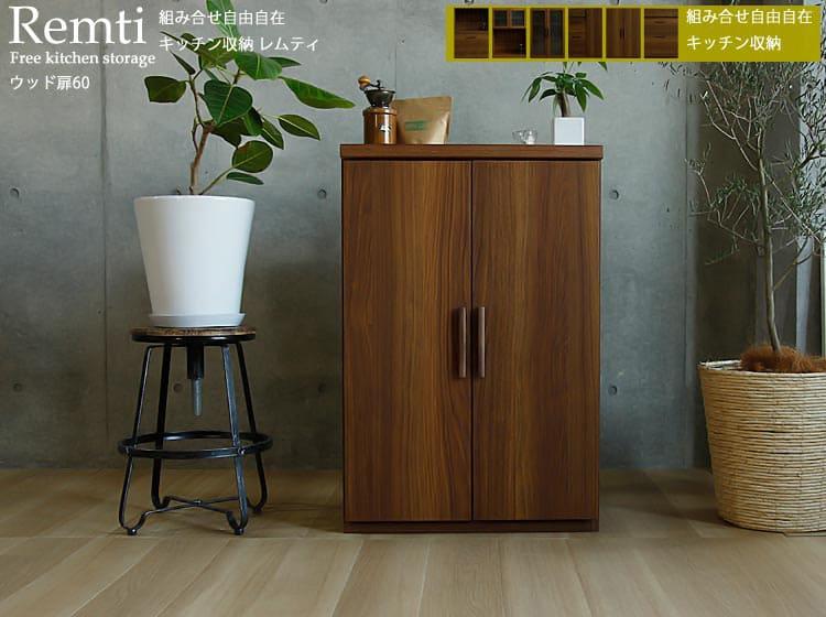 キッチン収納 Remti(レムティ)シリーズ 板戸キャビネット60+天板60