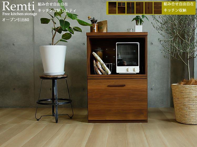 キッチン収納 Remti(レムティ)シリーズ オープン引出60+天板60