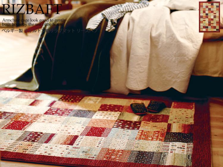ベルギー製 ウィルトン織りラグマットRIZBAFT(リーズバフ)
