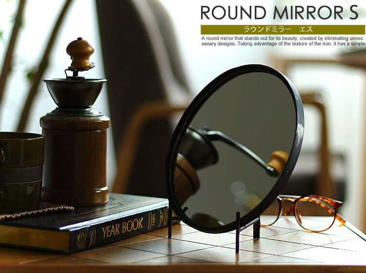 Round Mirror S