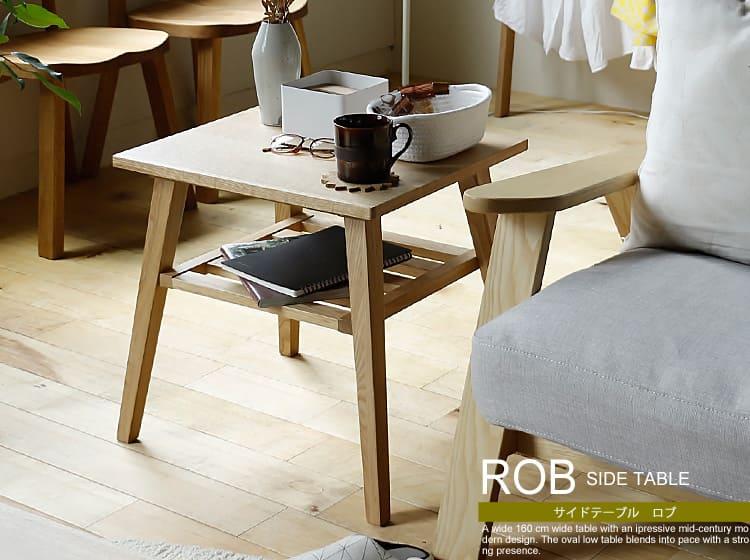 サイドテーブル ROB(ロブ)