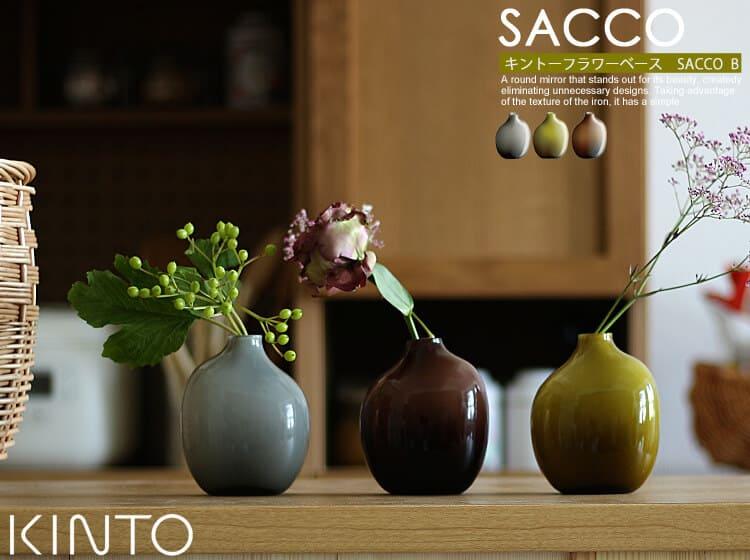 KINTO フラワーベース SACCO Bタイプ
