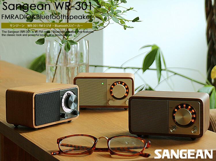 Sangean(サンジーン) WR-301 FMラジオ・Bluetoothスピーカー