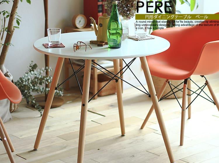 円形ダイニングテーブル PERE(ペール)