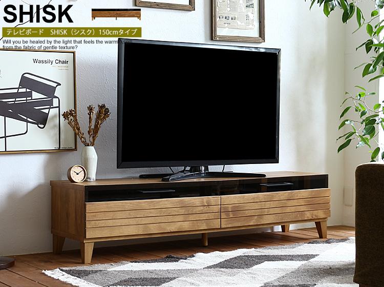 Kirario product/Kirario product/テレビボード SHISK(シスク)150cmタイプ