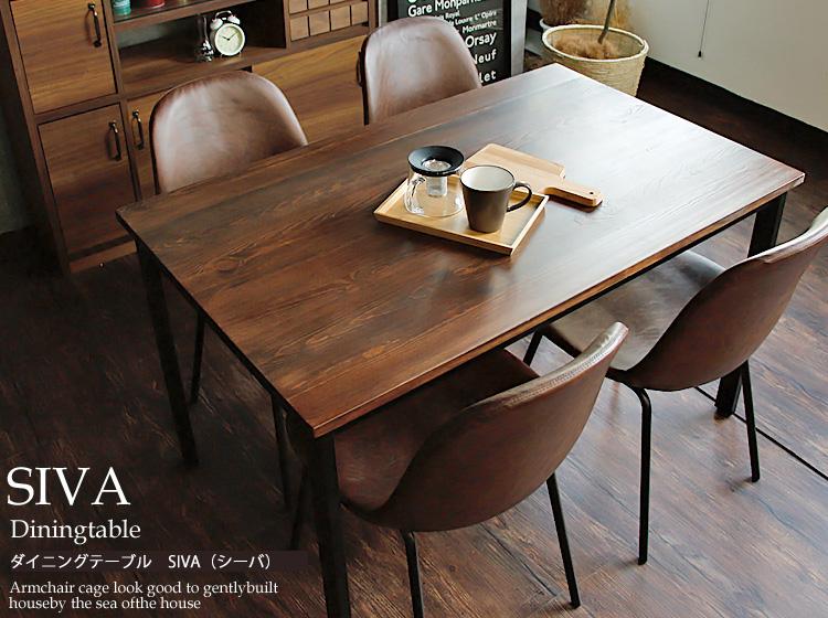 ダイニングテーブル SIVA(シーバ)