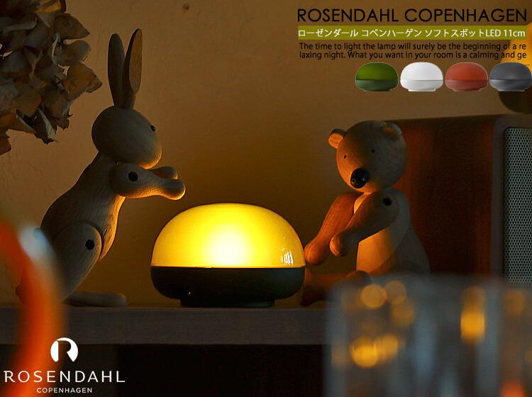 ROSENDAHL COPENHAGEN ソフトスポットLED 11cm