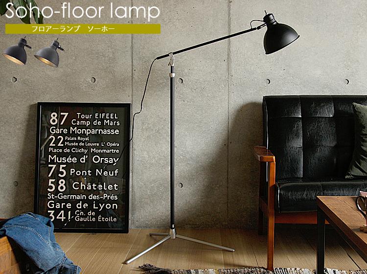 フロアーランプ Soho-floor lamp
