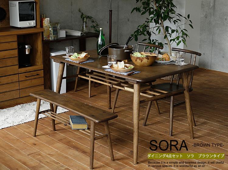 ダイニング4点セット SORA(ソラ) ブラウンタイプ