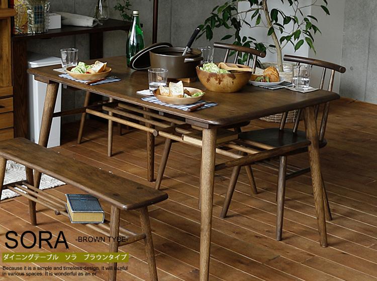 ダイニングテーブル SORA(ソラ) ブラウンタイプ