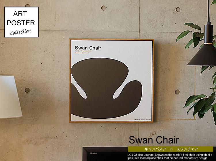 キャンパスアート Swan Chair(スワンチェア)