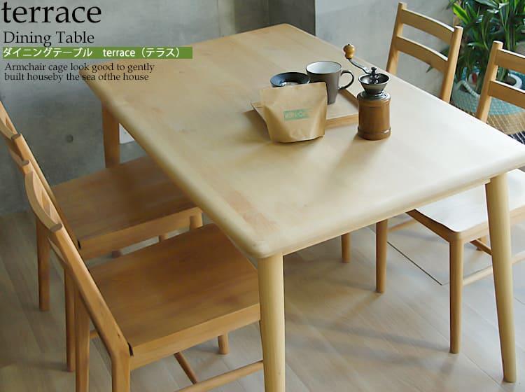 ダイニングテーブル terrace-fl(テラス)