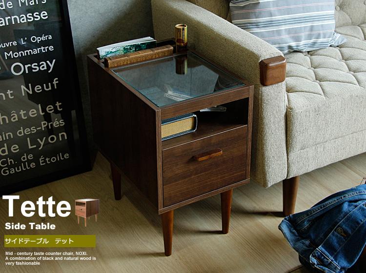 サイドテーブル Tette(テット)