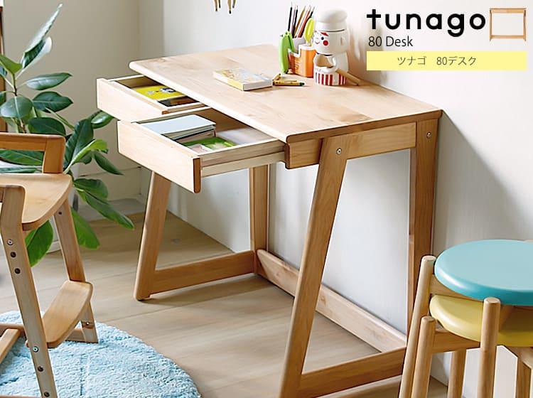 キッズデスク tunago(ツナゴ) 80デスク