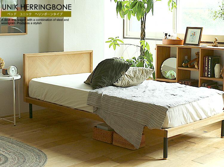 ベッド UNIK(ユニック) ヘリンボーンタイプ