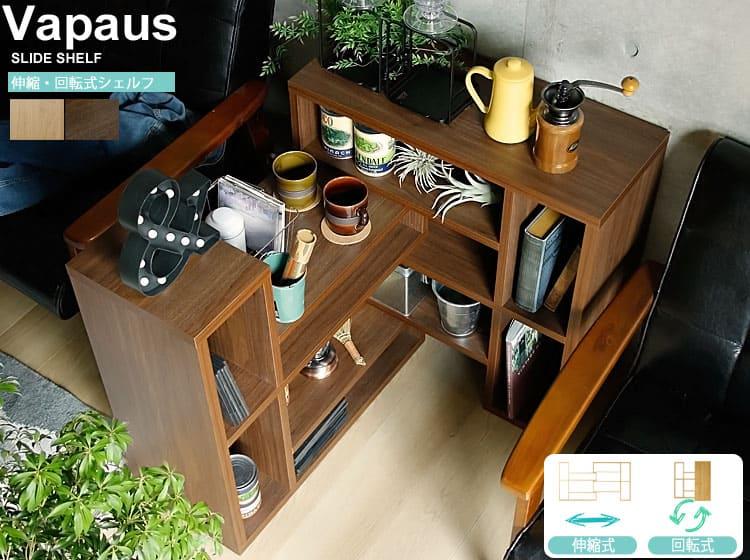日本製 完成品 スライドシェルフ Vapaus(バポス)Sサイズ