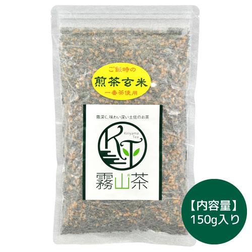 ご飯時の煎茶玄米
