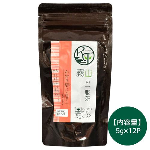 霧山の一服茶 かおり焙じ(浅煎り/ティーバッグ)